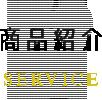 商品紹介 SERVICE