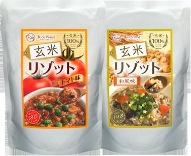 玄米リゾット(トマト味・和風味)