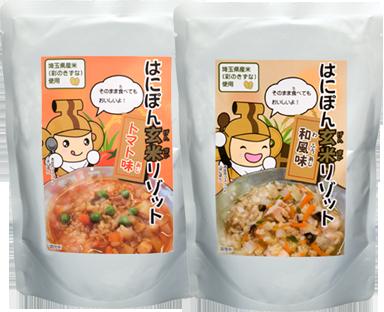 はにぽん玄米リゾット(トマト味・和風味)